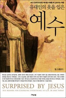 유대인의 옷을 입은 예수