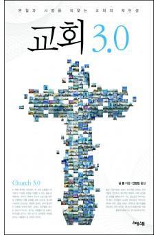 교회 3.0