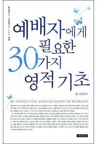 예배자에게 필요한 30가지 영적기초