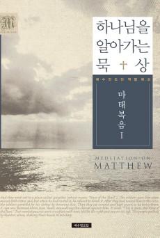 하나님을 알아가는 묵상 - 마태복음Ⅰ