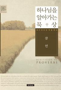 하나님을 알아가는 묵상 - 잠언