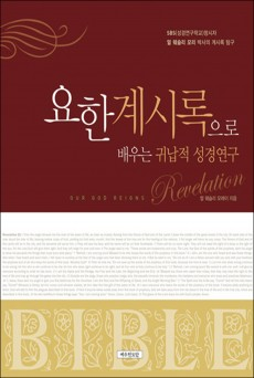 요한계시록으로 배우는 귀납적 성경연구