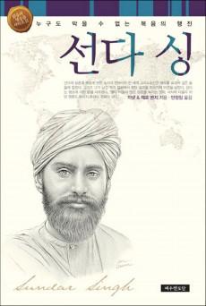 믿음의 영웅들 시리즈 11 - 선다 싱