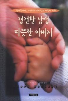 경건한 남성 따뜻한 아버지