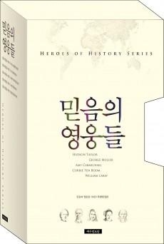 믿음의 영웅들 시리즈 셀렉션