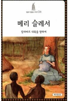 신앙인물 시리즈 - 메리 슬레서