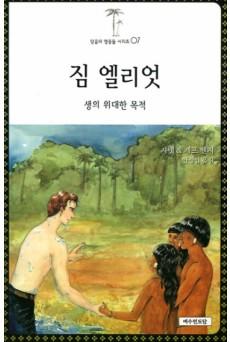 신앙인물 시리즈 - 짐 엘리엇