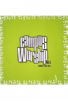 캠퍼스워십3집 영광의 이름 예수(CD+DVD)