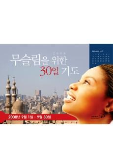 무슬림을 위한 30일 기도 2008