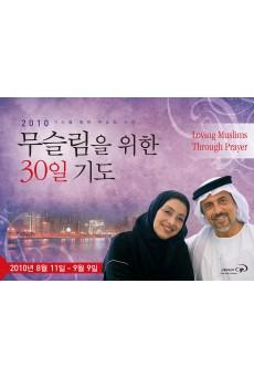 무슬림을 위한 30일 기도 2010