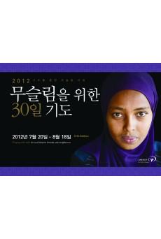 무슬림을 위한 30일 기도 2012
