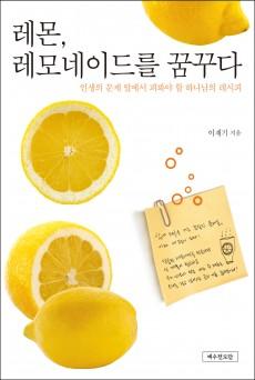 레몬, 레모네이드를 꿈꾸다