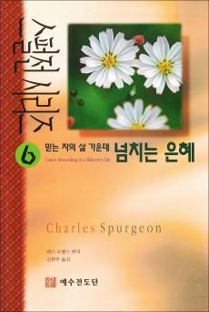 스펄전 시리즈6 - 믿는 자의 삶 가운데 넘치는 은혜