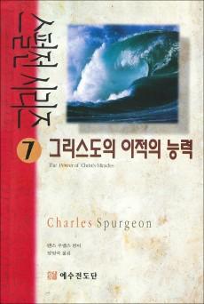 스펄전 시리즈7 - 그리스도의 이적의 능력