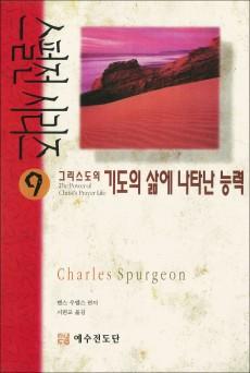 스펄전 시리즈9 - 그리스도의 기도의 삶에 나타난 능력