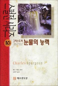스펄전 시리즈10 - 그리스도의 눈물의 능력