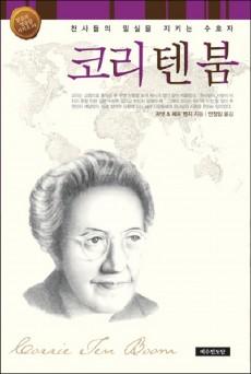 믿음의 영웅들 시리즈 4 - 코리 텐 붐