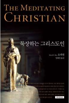 묵상하는 그리스도인